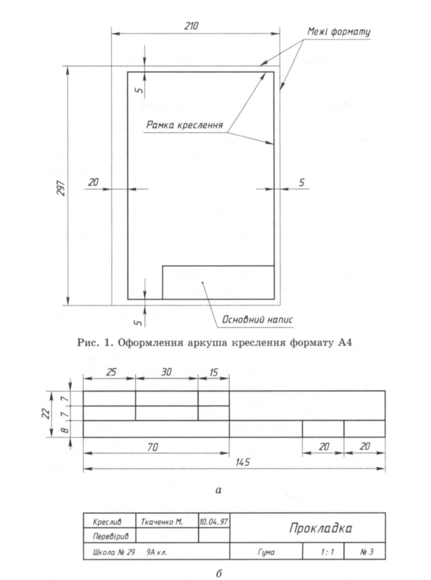 Гдз черчение 8-9 класс сидоренко 2004